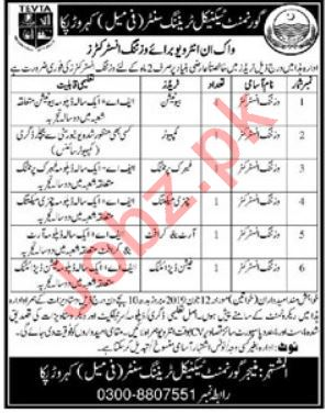 Government Technical Training Center Walk In Interviews 2019