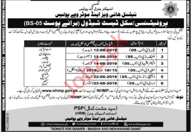 National Highways & Motorway Police NH&MP Test Schedule 2019 Job