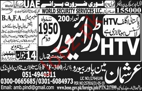 World Security Services LLC Job 2019 For HTV Driver