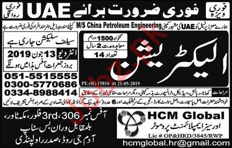 Electrician Job 2019 in United Arab Emirates UAE