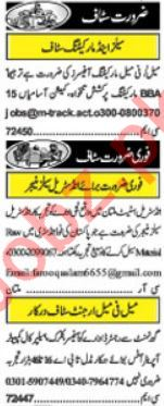 Daily Khabrain Newspaper Classified Ads 2019 In Lahore