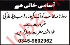 Daily Mahasib Newspaper Group Jobs 2019 in Gilgit Baltistan