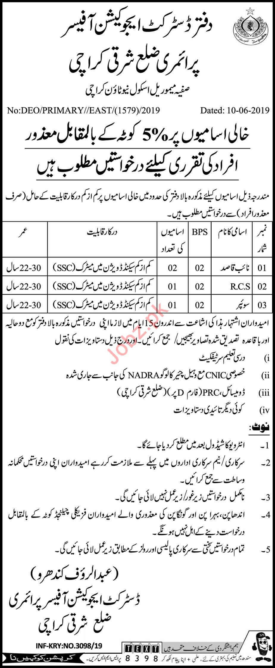 District Education Office Clerical Staff Jobs