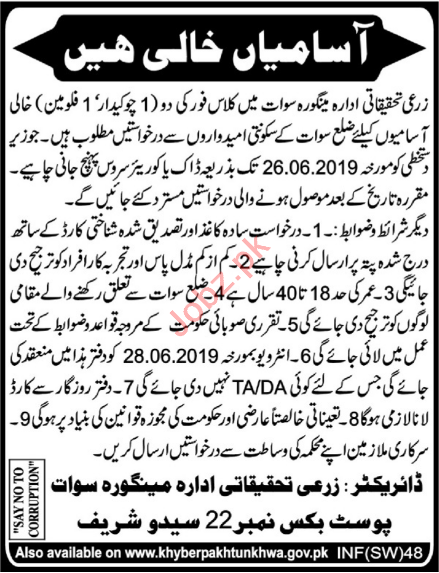 Agriculture Department Chowkidar & Floorman Job in Swat 2019