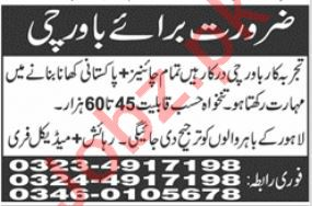 Cook Jobs Opportunity in Lahore