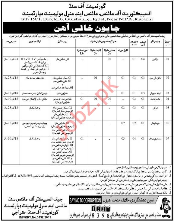 Inspectorate of Mines & Mineral Department Jobs 2019
