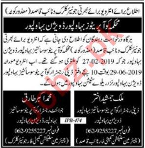 Cooperative Department Bahawalpur Division Jobs Interview