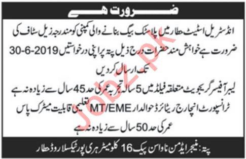 Law Officer Job 2019 in Hattar KPK