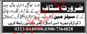 Salesman Job in Multan 2019