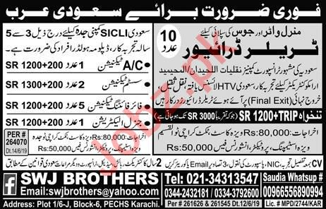 Traila Driver & AC Technician Jobs 2019