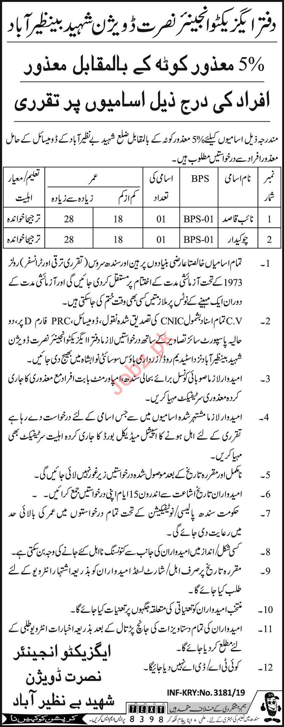 Executive Engineering Department Benazirabad Jobs 2019