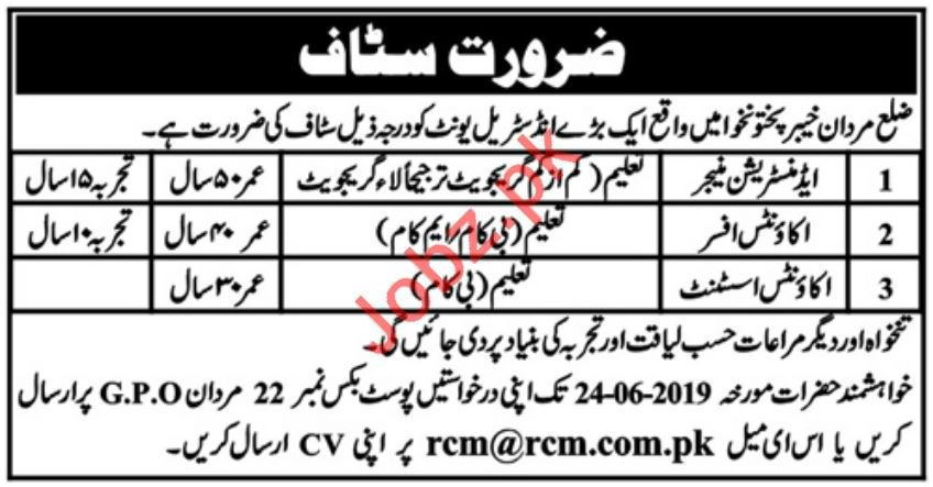 Rahman Cotton Mills Limited Jobs 2019 in Mardan KPK