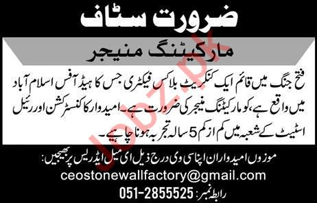 Marketing Manager Job in Islamabad