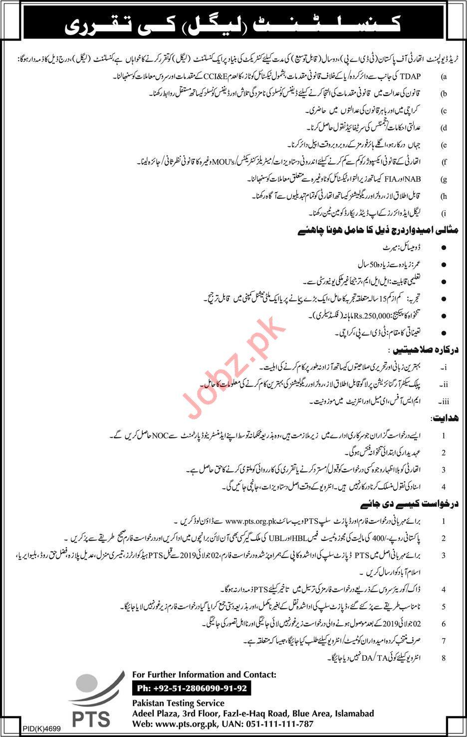 Legal Consultant Islamabad Job 2019