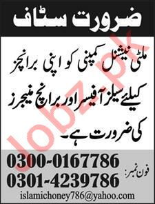 Sales Officer Branch Manager Jobs in Lahore
