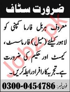 Pharmacist Chemist Jobs in Lahore