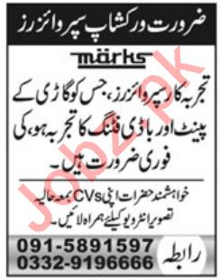 Marks Pakistan Jobs 2019 for Workshop Supervisor
