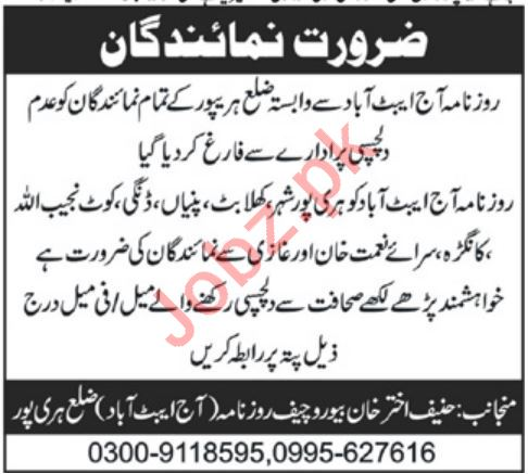 Aaj Newspaper Abbottabad Jobs 2019 for News Reporter