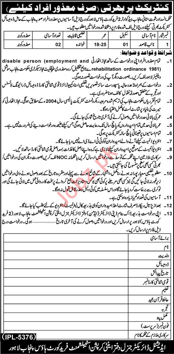 Anti Corruption Establishment Punjab Jobs 2019