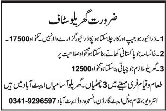 House Staff Job in Abbottabad