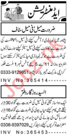 Administration Staff Jobs Open in Peshawar