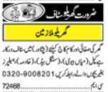 House Servant Job in Lahore