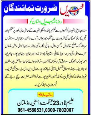 News Agent Job in Multan