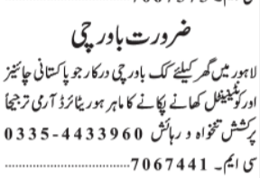 Cook & Chef Jobs 2019 For House in Lahore