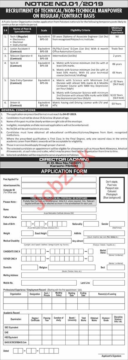 Pakistan Atomic Energy Commission PAEC Jobs in Karachi