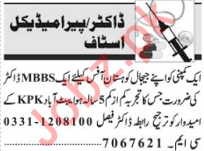 Doctor & Para Medical Staff Jobs 2019 For Lahore