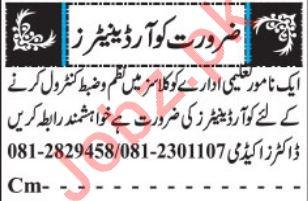 Coordinator Job 2019 in Quetta Balochistan