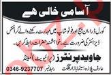 Graphic Designer job in Gilgit