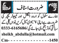 Teacher Job in Quetta