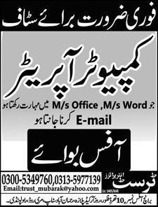Computer Operator Job in Rawalpindi