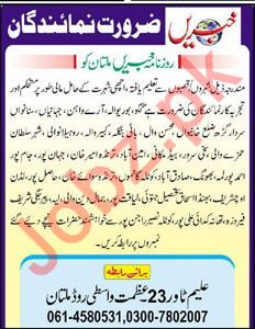 Daily Khabrain Newspaper Group Jobs 2019 In Multan