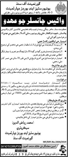 Universities & Boards Department Vice Chancellor Job 2019