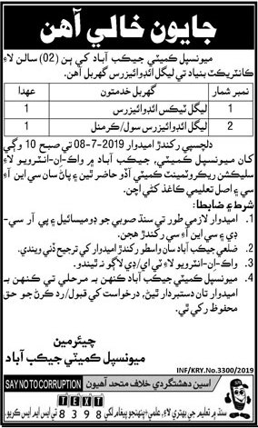 Municipal Committee Jobs in Jacobabad