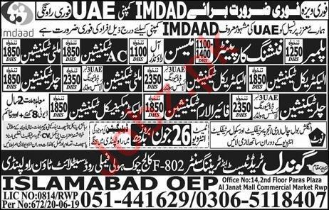 Imdaad Company Jobs 2019 in UAE
