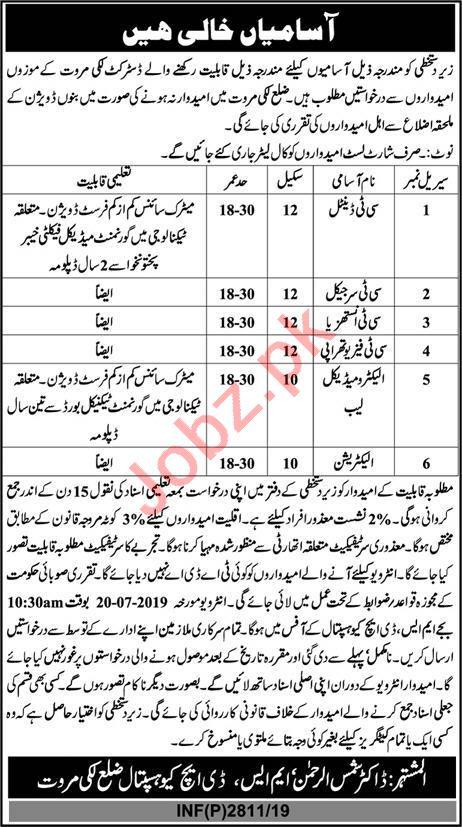 DHQ Hospital Job in Lakki Marwat 2019