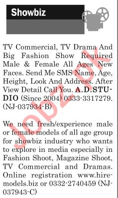 The News Sunday Classified Ads 23rd June 2019 for Showbiz
