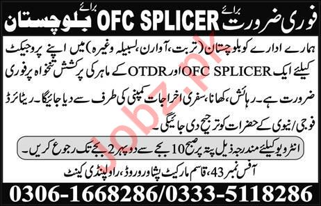 OFC Splicer Job 2019 in Balochistan