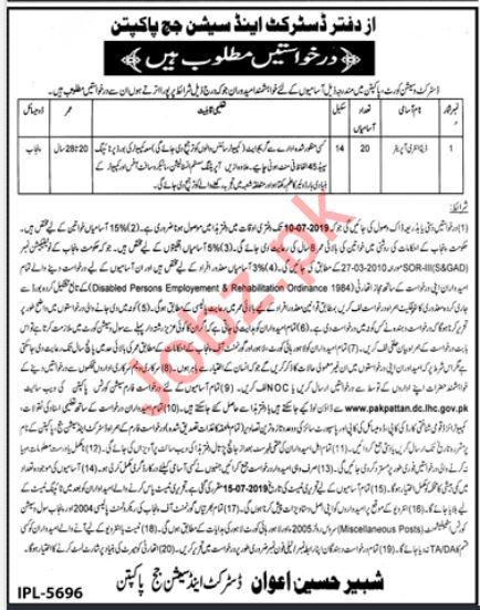 Data Entry Operators Jobs 2019 in Pakpattan