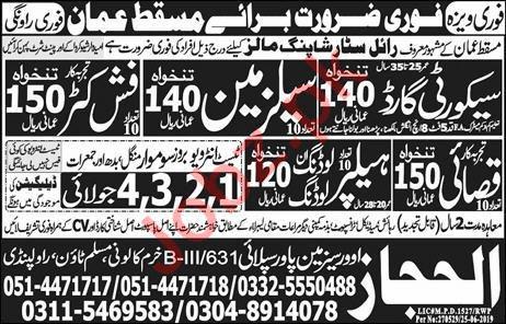 Security Guard & Salesman Job in Oman 2019 Job Advertisement