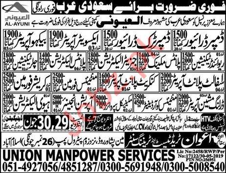 Damper Driver & Machine Operator Job in Saudi Arabia