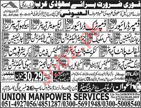 Damper Driver & Operation Engineer Job in Saudi Arabia