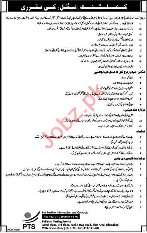 Trade Development Authority of Pakistan TDAP Job via PTS