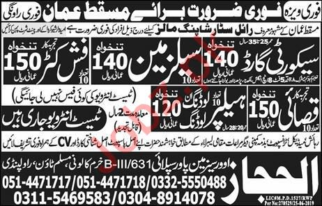 Royal Star Shopping Mall Jobs 2019 in Muscat Oman 2019 Job