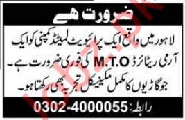 Management Trainee Officer MTI Job 2019 in Lahore