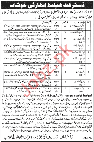 District Headquarter Hospital DHQ Jobs in Khushab 2019 Job
