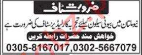 Ladies Staff Job in Multan for Beauty Saloon